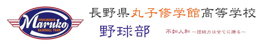長野県丸子修学館高校 野球部